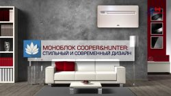 Кондиционер Cooper&Hunter CH-VC13TH Серия INVERTER  MONOBLOCK THESIS